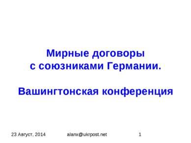 Мирные договоры с союзниками Германии. Вашингтонская конференция alanx@ukrpos...