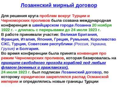Для решения круга проблем вокруг Турции и Черноморских проливов была созвана ...