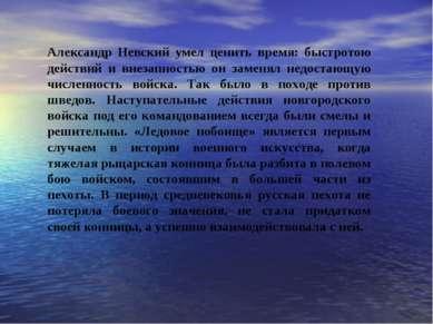 Александр Невский умел ценить время: быстротою действий и внезапностью он зам...
