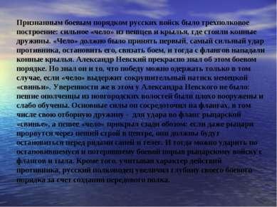 Признанным боевым порядком русских войск было трехполковое построение: сильно...