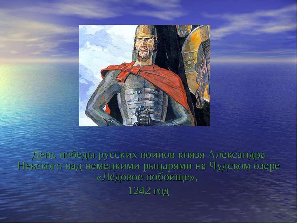 День победы русских воинов князя Александра Невского над немецкими рыцарями н...