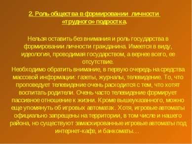 2. Роль общества в формировании личности «трудного» подростка. Нельзя оставит...