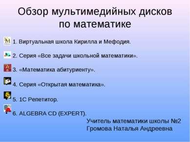Обзор мультимедийных дисков по математике 1. Виртуальная школа Кирилла и Мефо...