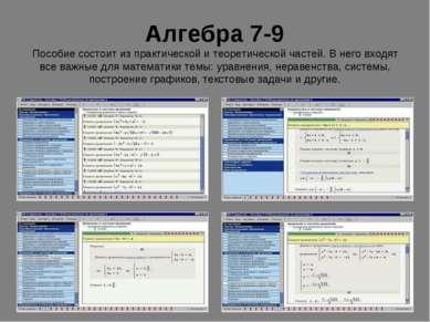 Алгебра 7-9 Пособие состоит из практической и теоретической частей. В него вх...