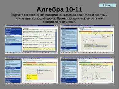 Алгебра 10-11 Задачи и теоретический материал охватывают практически все темы...