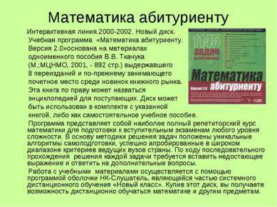Математика абитуриенту Интерактивная линия.2000-2002. Новый диск. Учебная про...
