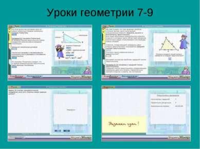 Уроки геометрии 7-9