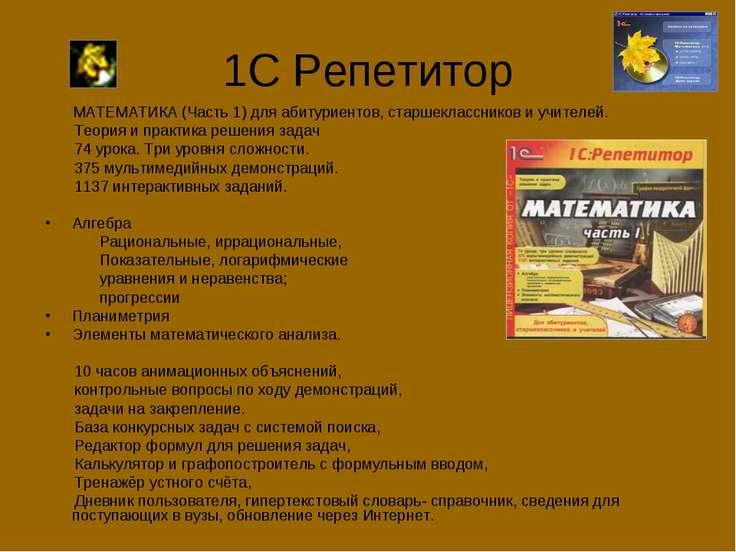 1С Репетитор МАТЕМАТИКА (Часть 1) для абитуриентов, старшеклассников и учител...