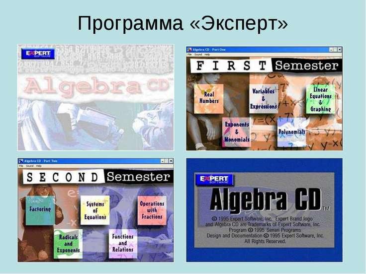 Программа «Эксперт»