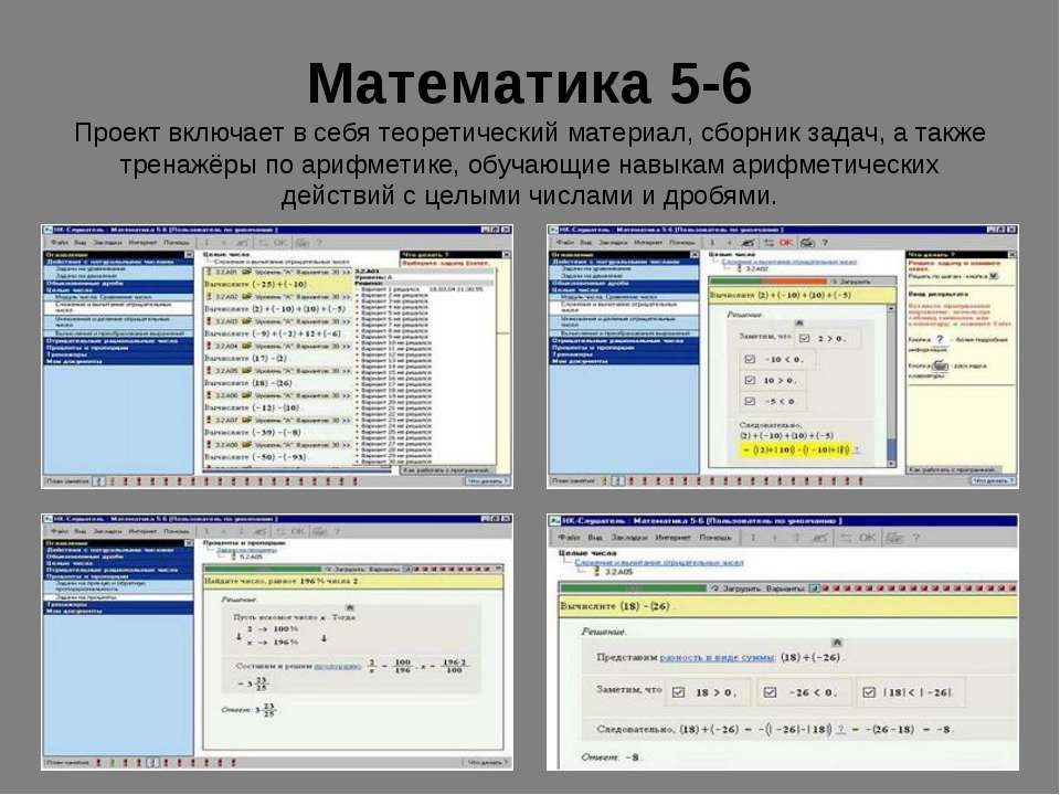 Математика 5-6 Проект включает в себя теоретический материал, сборник задач, ...