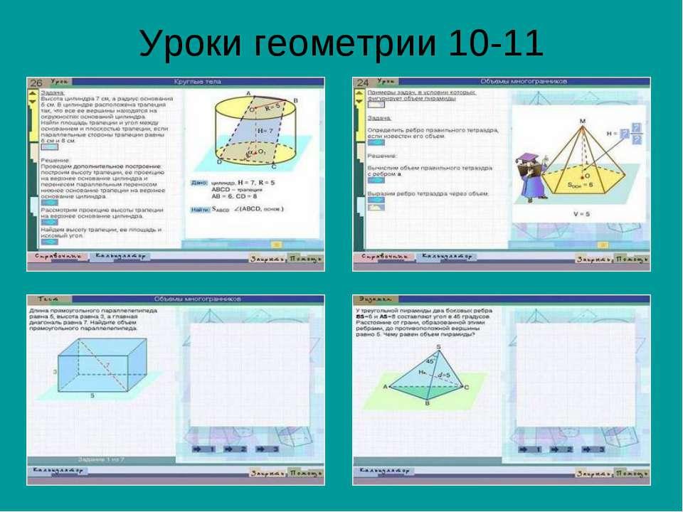 Уроки геометрии 10-11