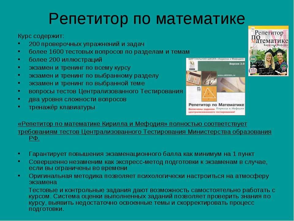Репетитор по математике Курс содержит: 200 проверочных упражнений и задач бол...