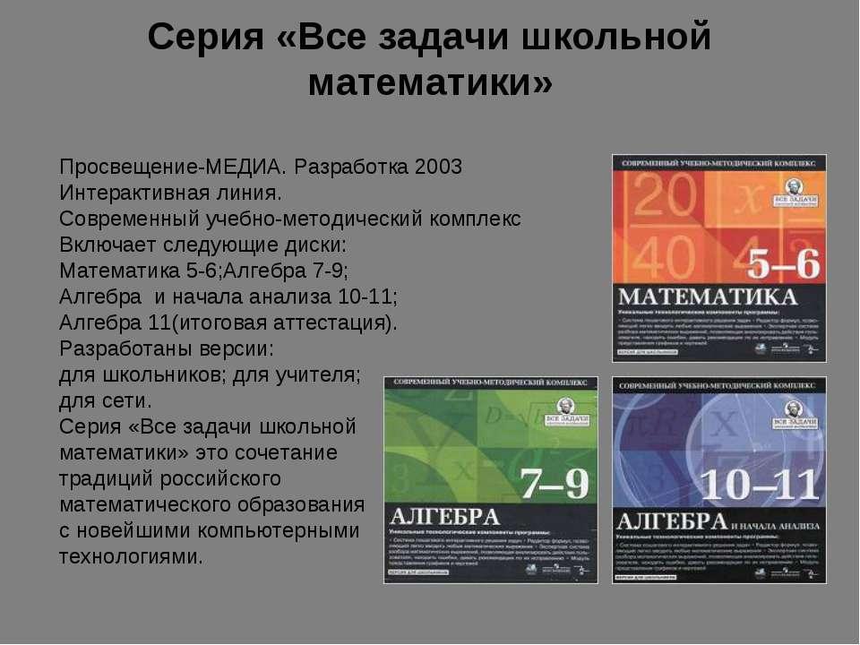 Серия «Все задачи школьной математики» Просвещение-МЕДИА. Разработка 2003 Инт...