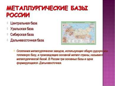 Центральная база Уральская база Сибирская база Дальневосточная база Скопления...