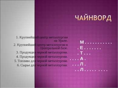 1. Крупнейший центр металлургии на Урале. 2. Крупнейший центр металлургии в Ц...