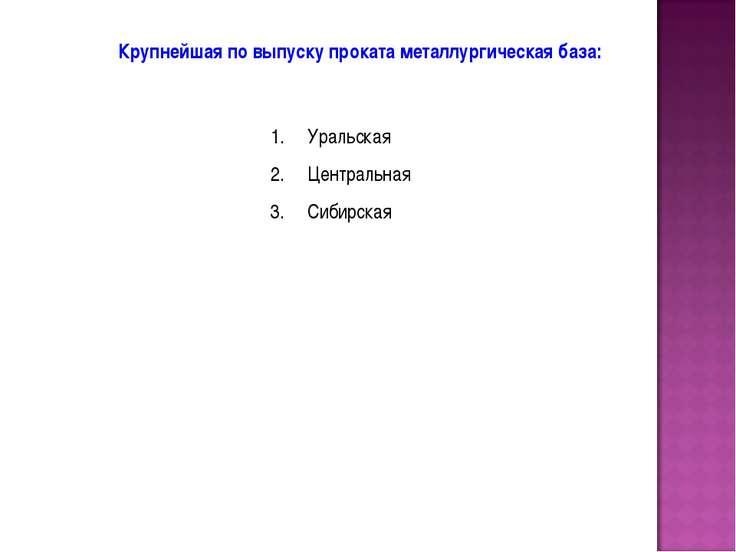 Крупнейшая по выпуску проката металлургическая база: Уральская Центральная Си...