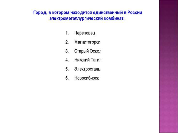 Город, в котором находится единственный в России электрометаллургический комб...