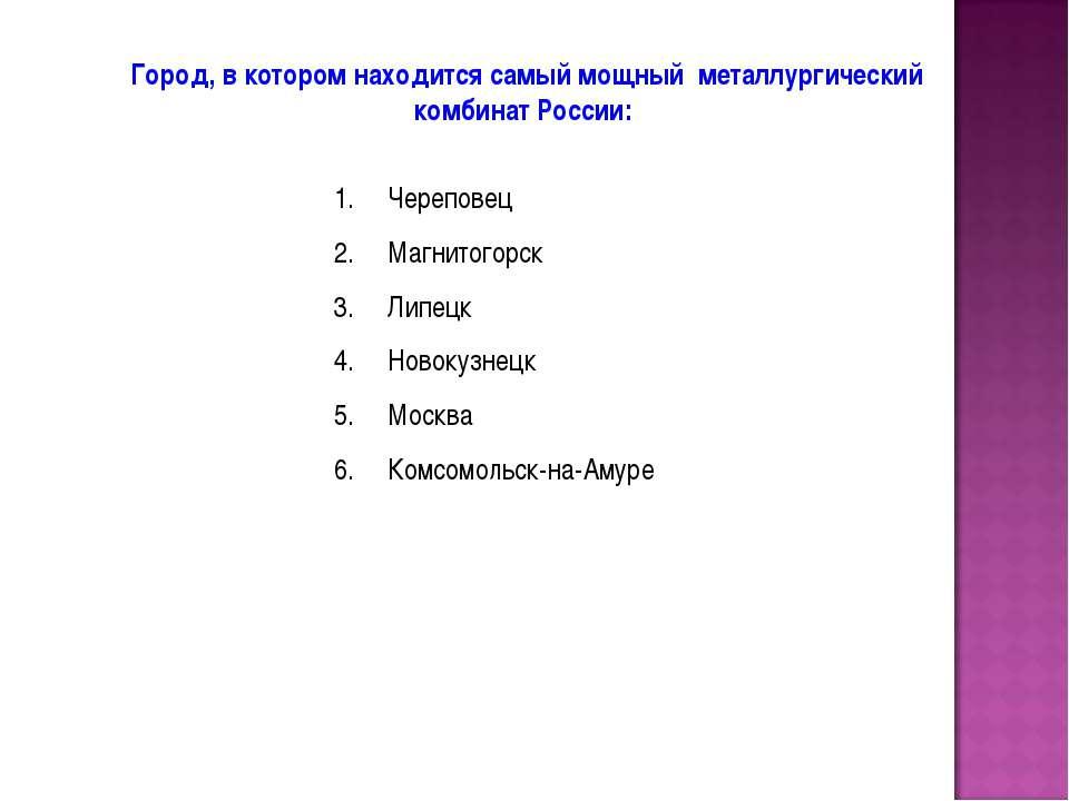Город, в котором находится самый мощный металлургический комбинат России: Чер...