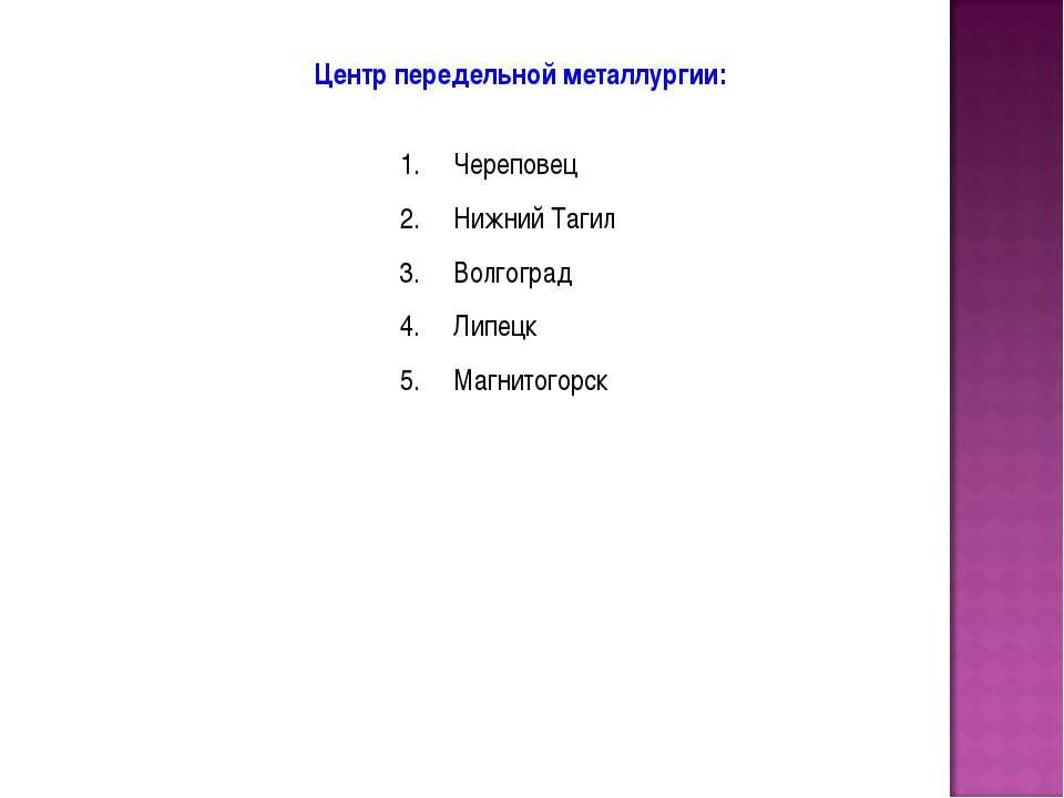 Центр передельной металлургии: Череповец Нижний Тагил Волгоград Липецк Магнит...