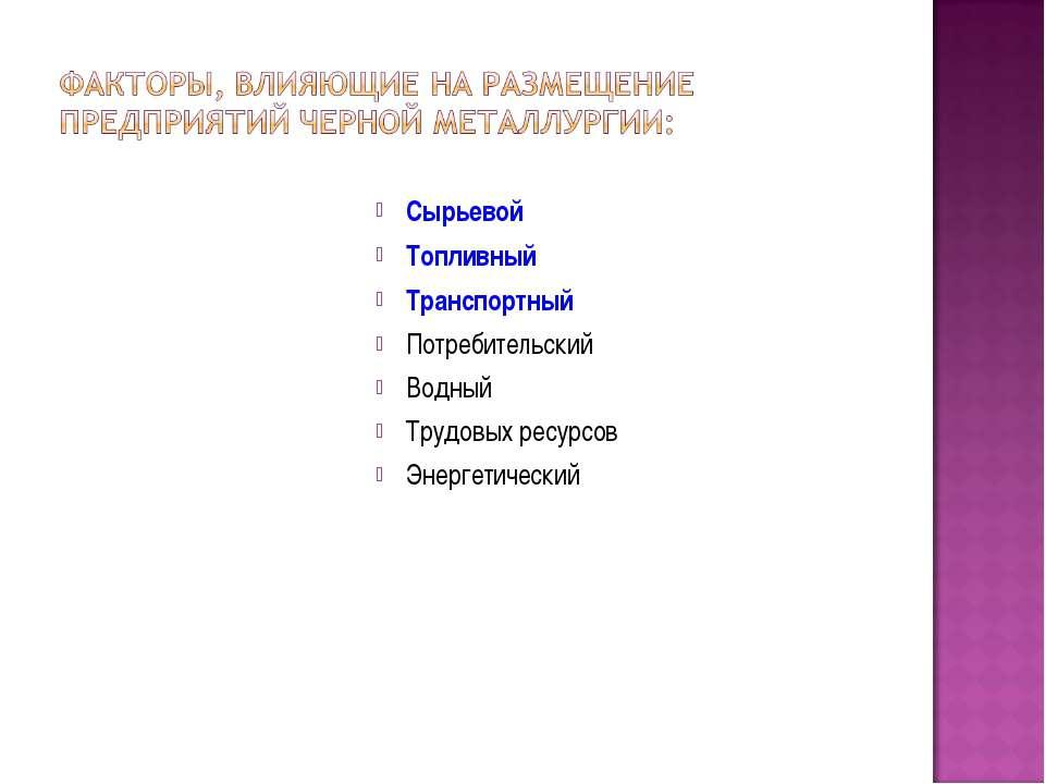 Сырьевой Топливный Транспортный Потребительский Водный Трудовых ресурсов Энер...