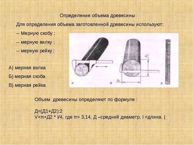 Определение объема древесины Для определения объема заготовленной древесины и...