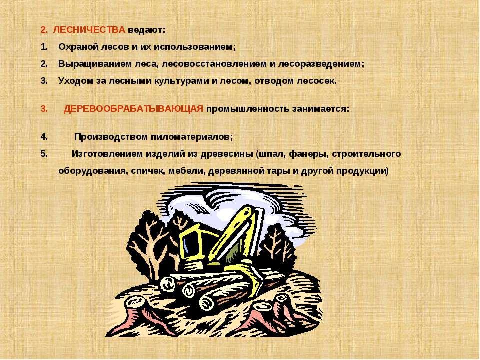2. ЛЕСНИЧЕСТВА ведают: Охраной лесов и их использованием; Выращиванием леса, ...