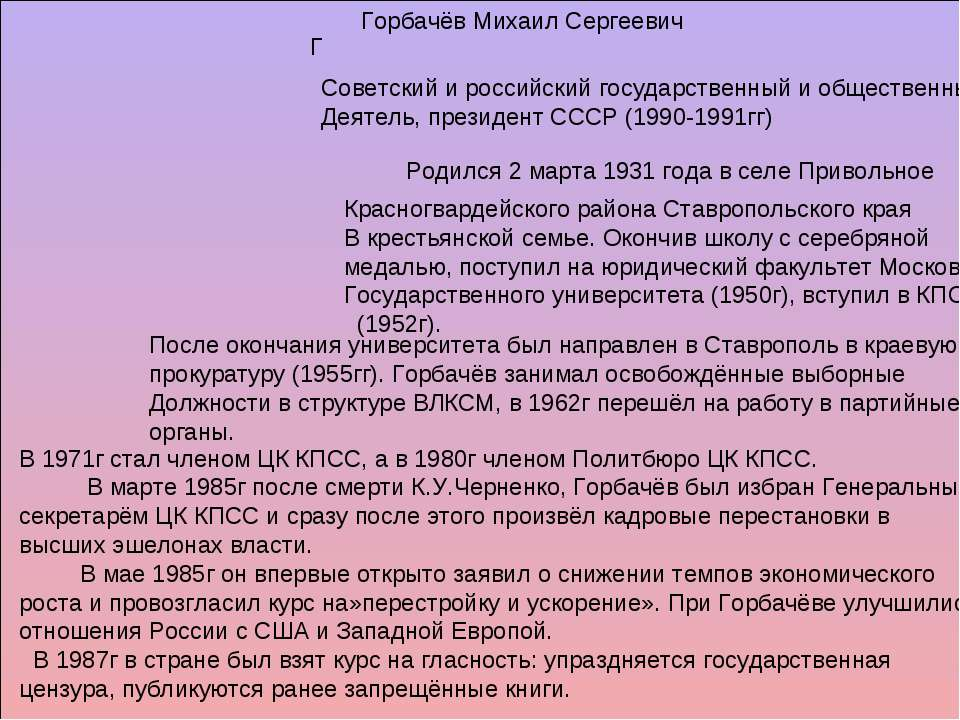 Г Горбачёв Михаил Сергеевич Советский и российский государственный и обществе...