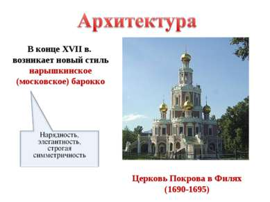 Церковь Покрова в Филях (1690-1695) В конце XVII в. возникает новый стиль нар...