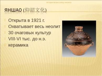 Открыта в 1921 г. Охватывает весь неолит 30 очаговых культур VIII-VI тыс. до ...