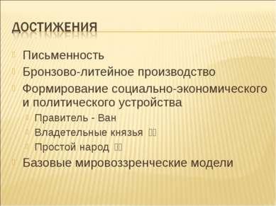 Письменность Бронзово-литейное производство Формирование социально-экономичес...