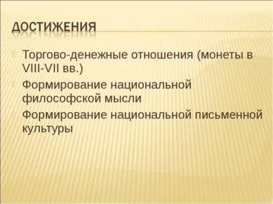 Торгово-денежные отношения (монеты в VIII-VII вв.) Формирование национальной ...