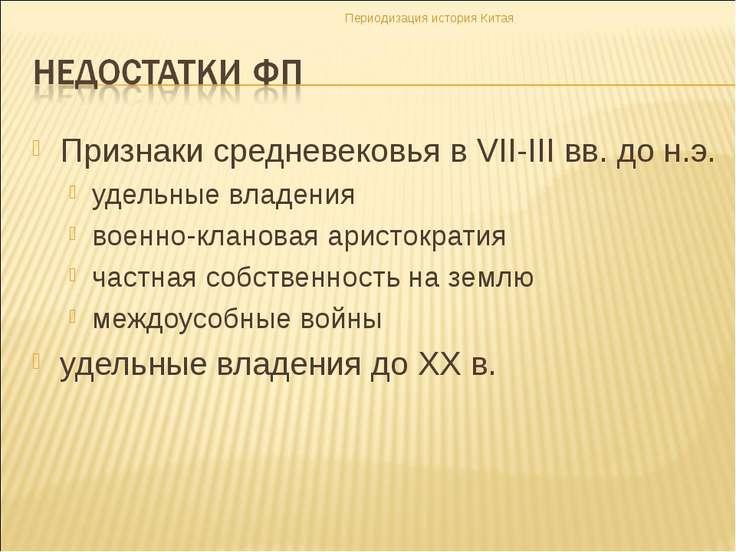 Признаки средневековья в VII-III вв. до н.э. удельные владения военно-кланова...