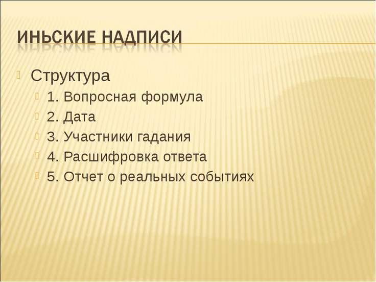 Структура 1. Вопросная формула 2. Дата 3. Участники гадания 4. Расшифровка от...