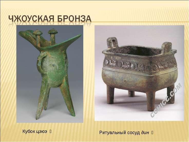 Кубок цзюэ 爵 Ритуальный сосуд дин 鼎