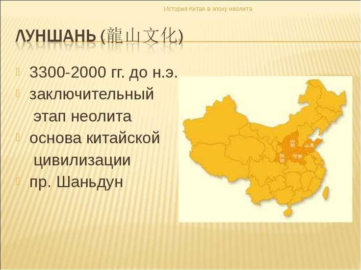 3300-2000 гг. до н.э. заключительный этап неолита основа китайской цивилизаци...