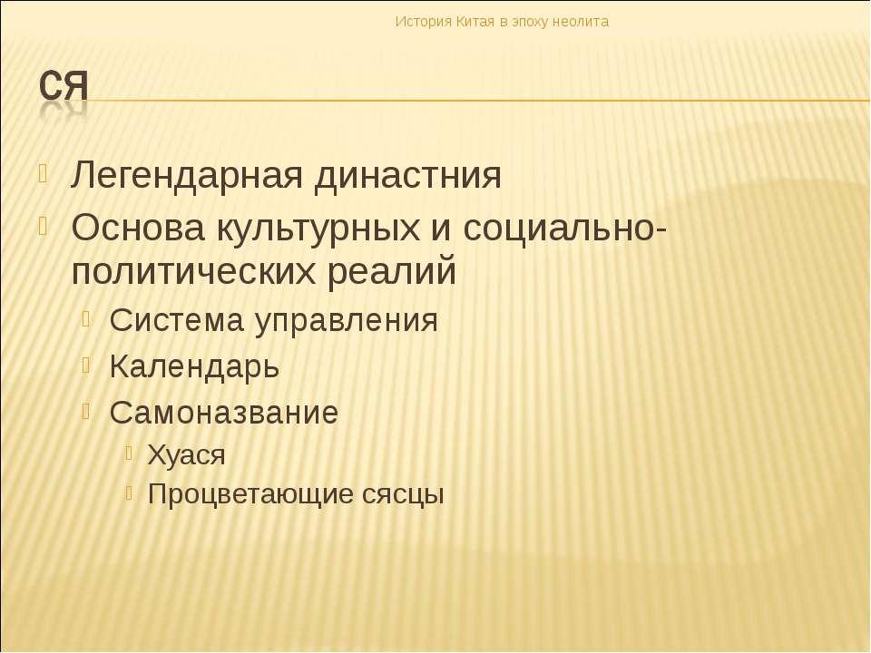 Легендарная династния Основа культурных и социально-политических реалий Систе...