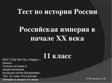 Тест по истории России Российская империя в начале XX века 11 класс © Кузнецо...