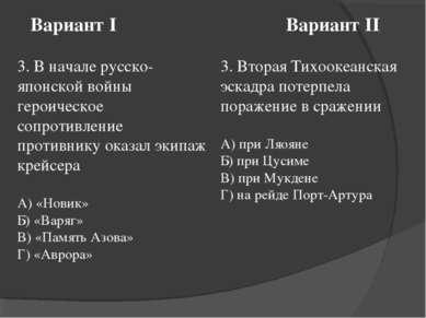 Вариант I Вариант II 3. В начале русско-японской войны героическое сопротивле...