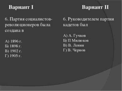 Вариант I Вариант II 6. Партия социалистов-революционеров была создана в А) 1...