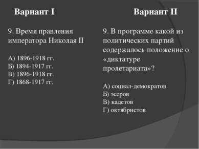 Вариант I Вариант II 9. Время правления императора Николая II А) 1896-1918 гг...
