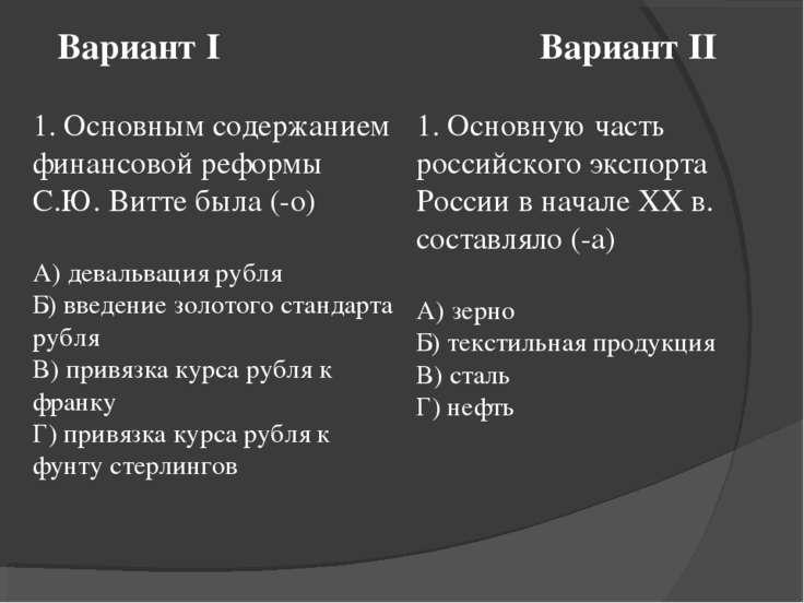 Вариант I Вариант II 1. Основным содержанием финансовой реформы С.Ю. Витте бы...