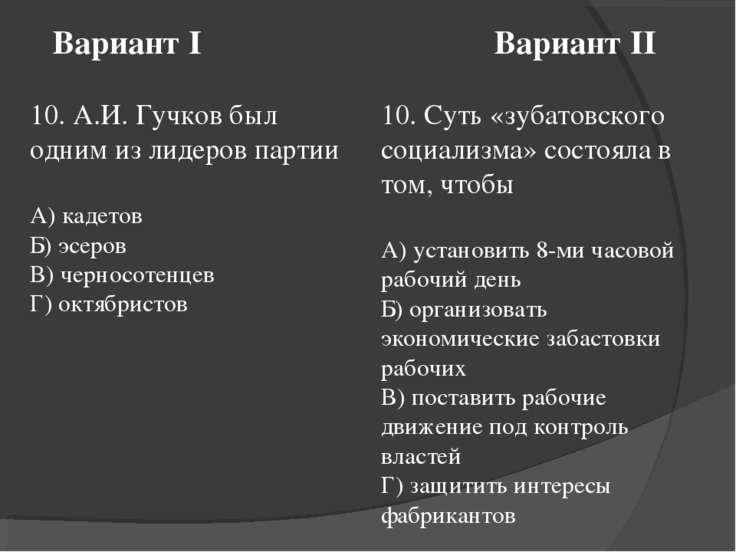 Вариант I Вариант II 10. А.И. Гучков был одним из лидеров партии А) кадетов Б...