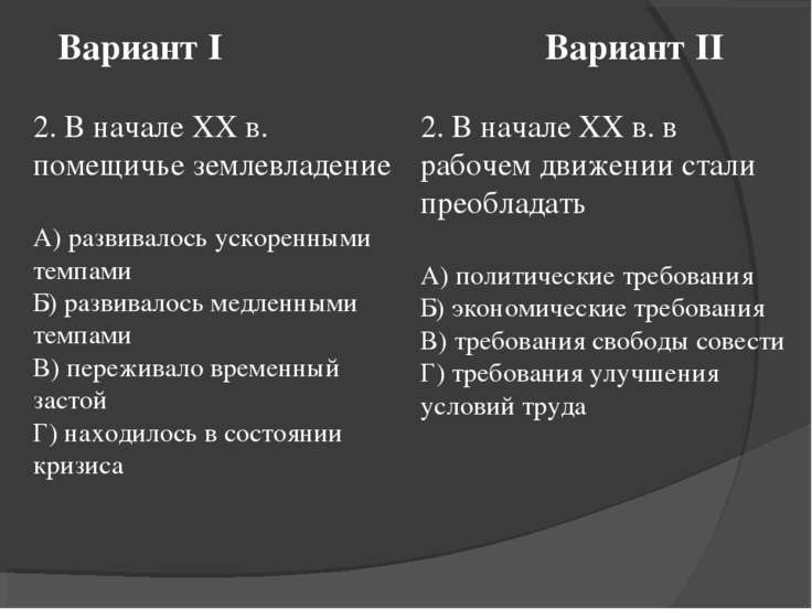 Вариант I Вариант II 2. В начале XX в. помещичье землевладение А) развивалось...