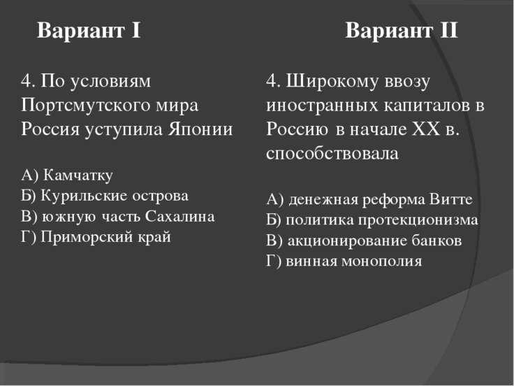 Вариант I Вариант II 4. По условиям Портсмутского мира Россия уступила Японии...