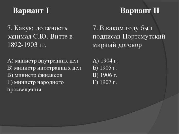Вариант I Вариант II 7. Какую должность занимал С.Ю. Витте в 1892-1903 гг. А)...