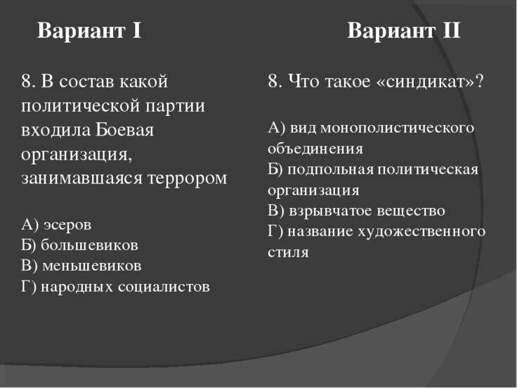 Вариант I Вариант II 8. В состав какой политической партии входила Боевая орг...