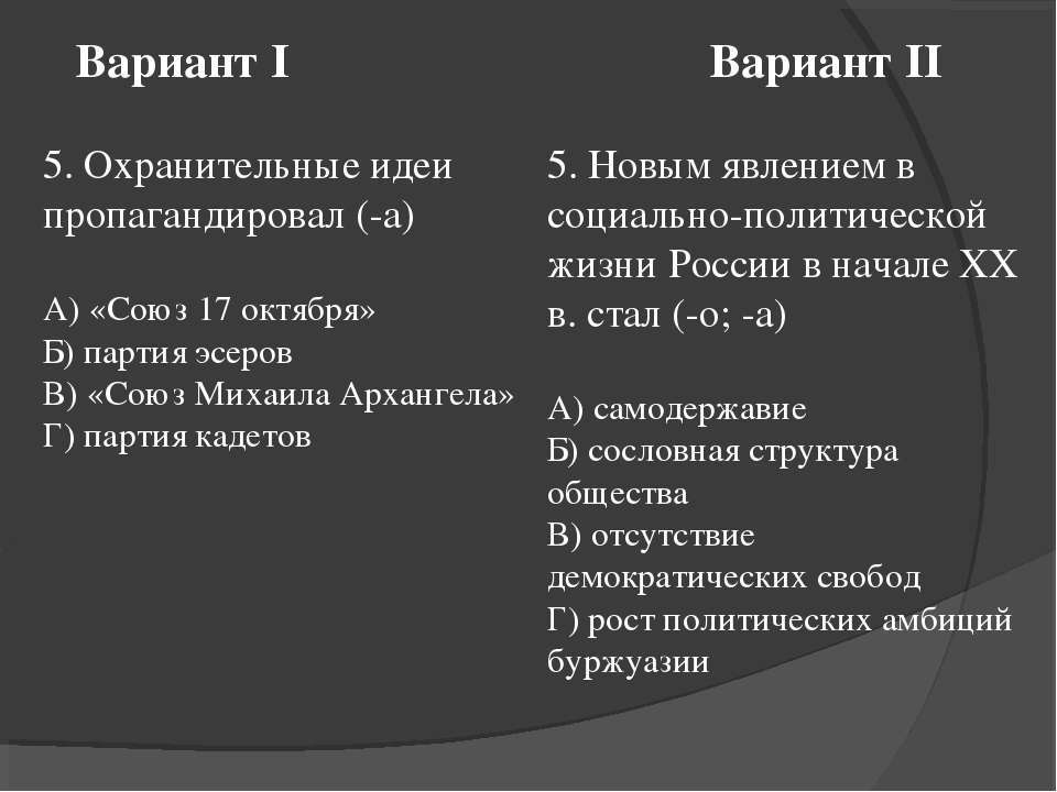 Вариант I Вариант II 5. Охранительные идеи пропагандировал (-а) А) «Союз 17 о...