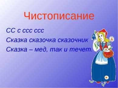 Чистописание СС с ссс ссс Сказка сказочка сказочник Сказка – мед, так и течет.