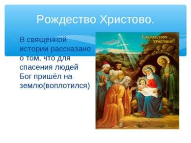 Рождество Христово. В священной истории рассказано о том, что для спасения лю...