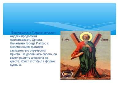 Вернувшись в Грецию, апостол Андрей продолжал проповедовать Христа. Начальник...